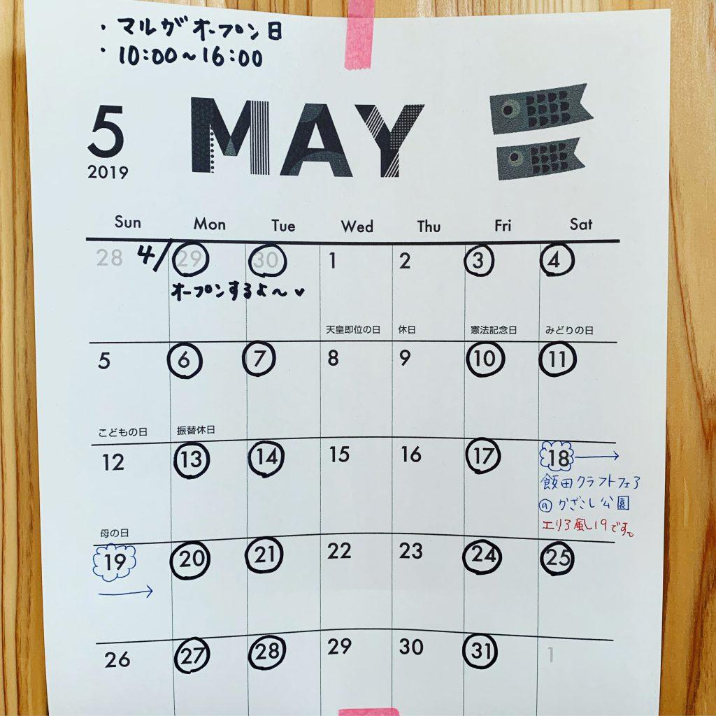 GWと5月の予定