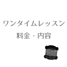 ワンタイムレッスン 料金・内容