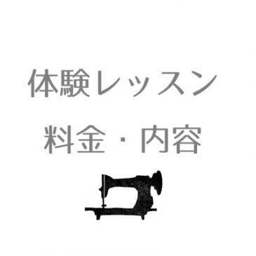 体験レッスン メニュー・料金