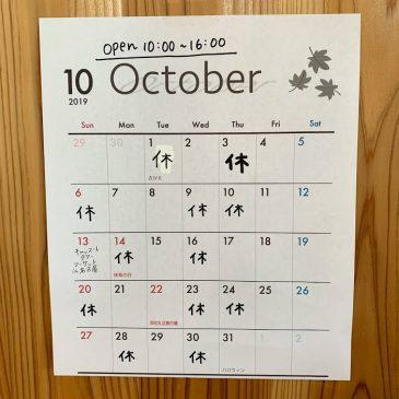 10月オープン日