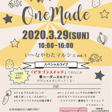 3/29(日)い~なやわたマルシェ開催します!!