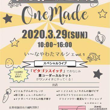 3/29 い~なやわたマルシェ 開催延期のお知らせ