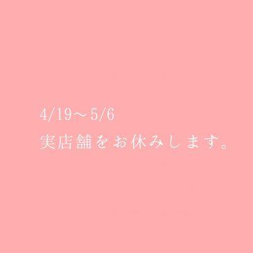 4/19~の営業につきまして